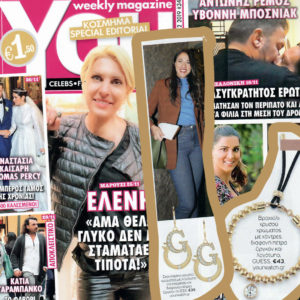 Guess jewellery @ YOUweekly Magazine • Τεύχος 343