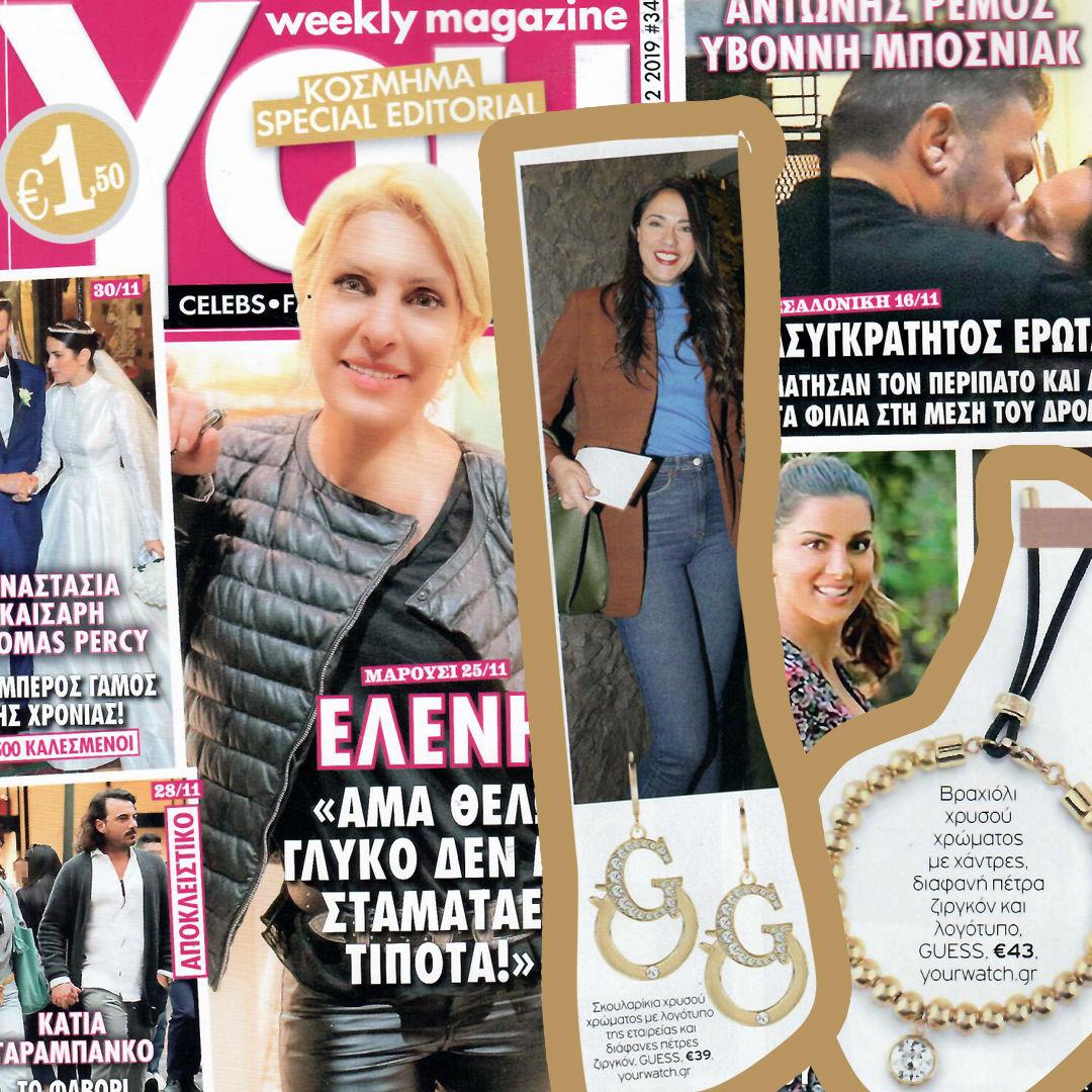 Guess jewellery @ YOUweekly Magazine • Τεύχος 343