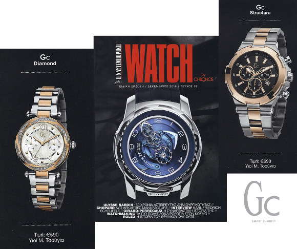 GC Watches @Watch By Chronos Δεκέμβριος 2016 Τεύχος 2