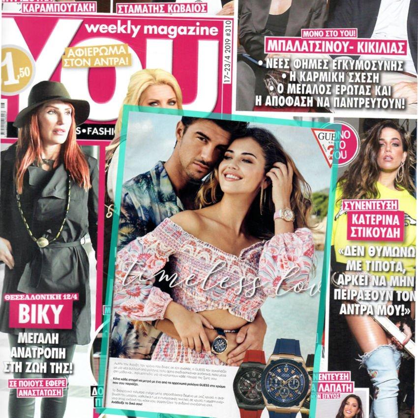 GUESS Jewellery @You Weekly Απρίλιος 2019 Τεύχος 310