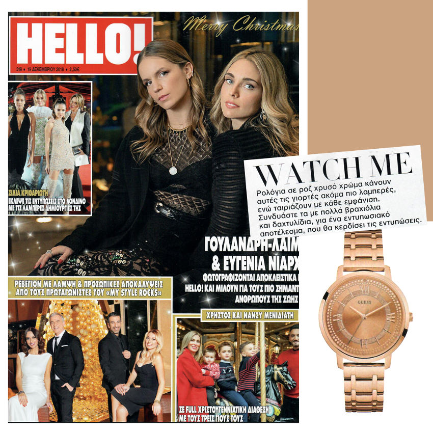 GUESS Watches @Hello Δεκέμβριος Τεύχος 319