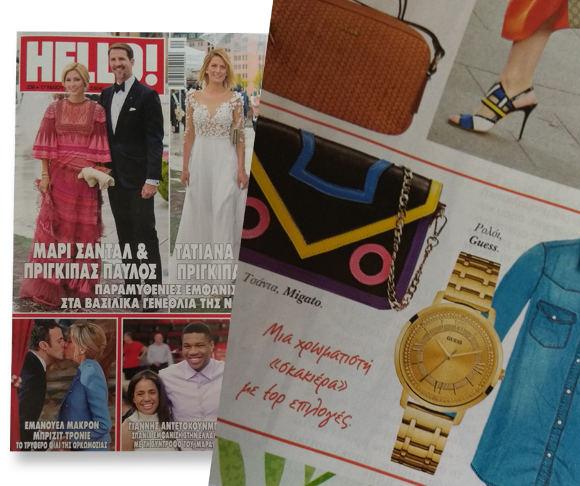 GUESS Watches @Hello Μάιος 2017 Τεύχος 236