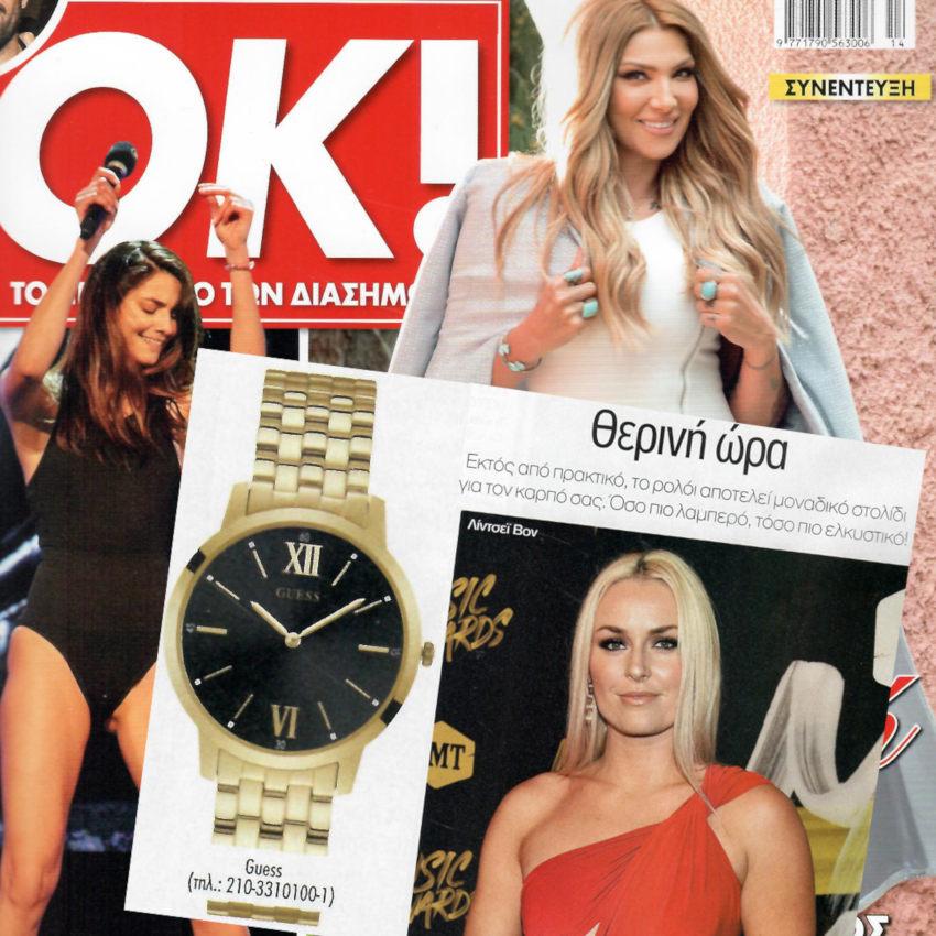 GUESS Watches @OK Απρίλιος 2019 Τεύχος 700