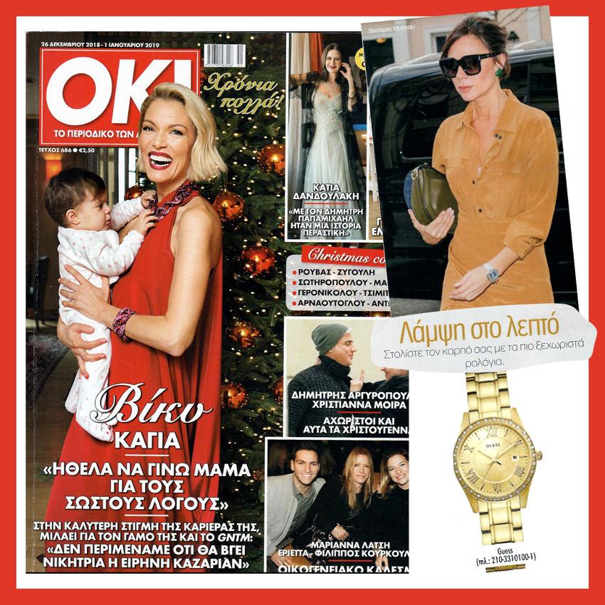 GUESS Watches @OK Δεκέμβριος Τεύχος 686