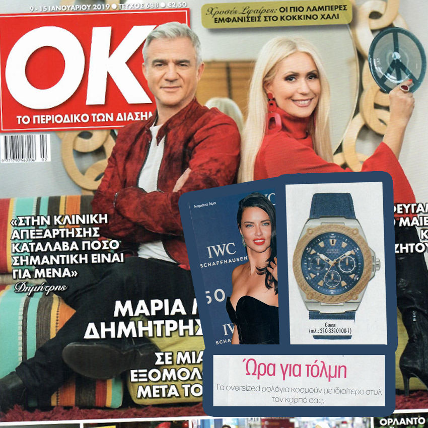 GUESS Watches @OK Ιανουάριος Τεύχος 688
