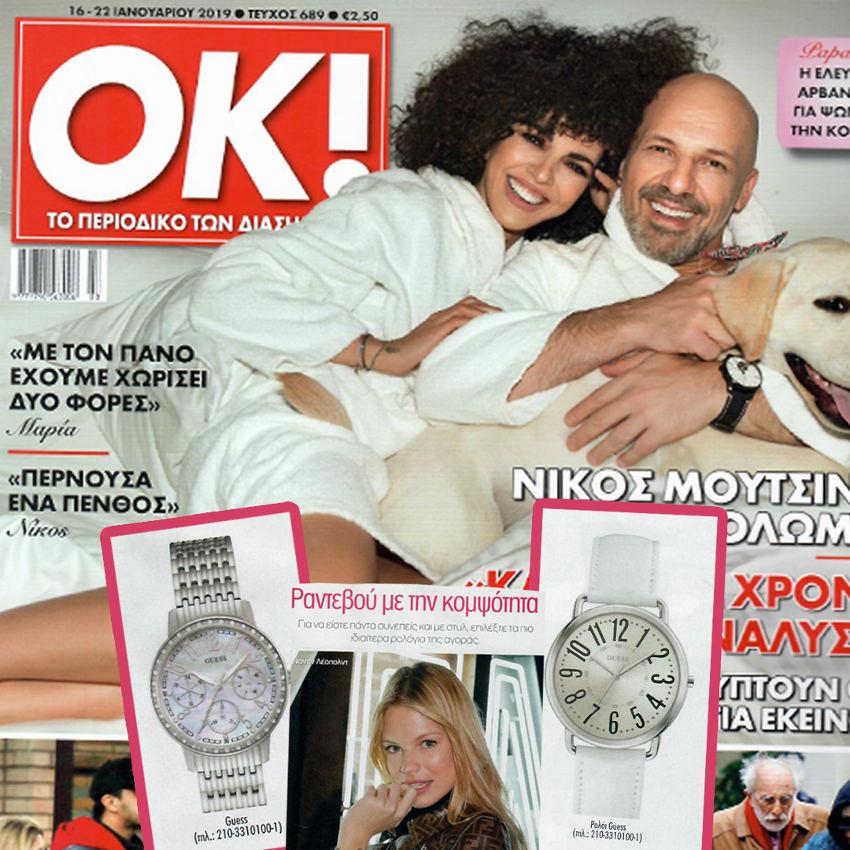 GUESS Watches @OK Ιανουάριος Τεύχος 689