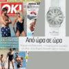 GUESS Watches @OK Ιούνιος 2019 Τεύχος 718