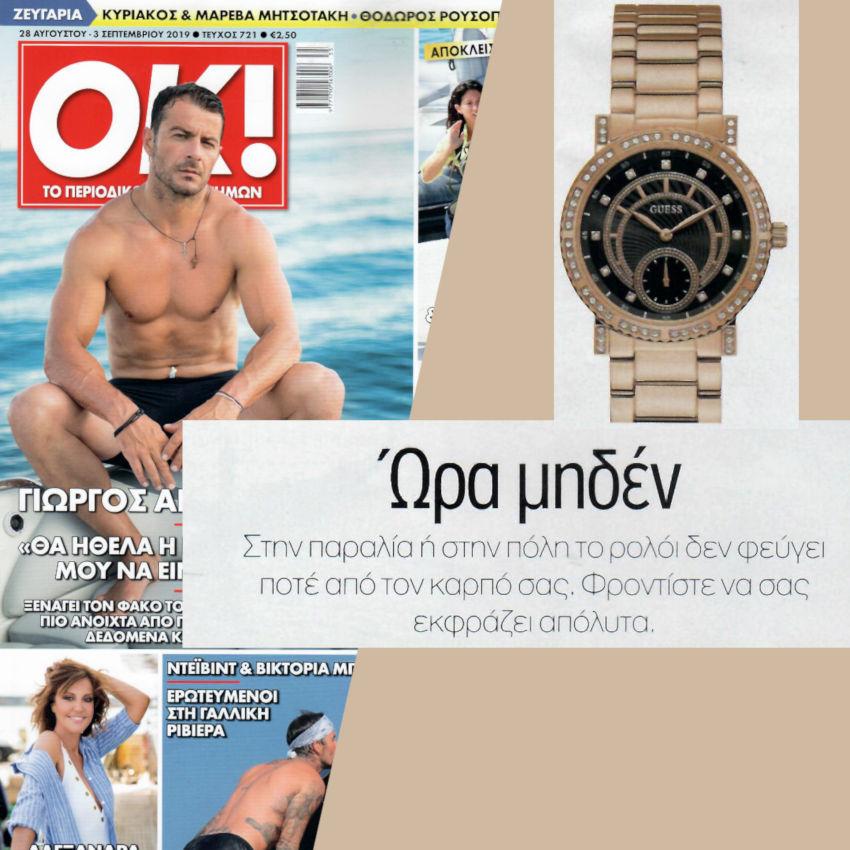 GUESS Watches @OK Σεπτέμβριος 2019 Τεύχος 721