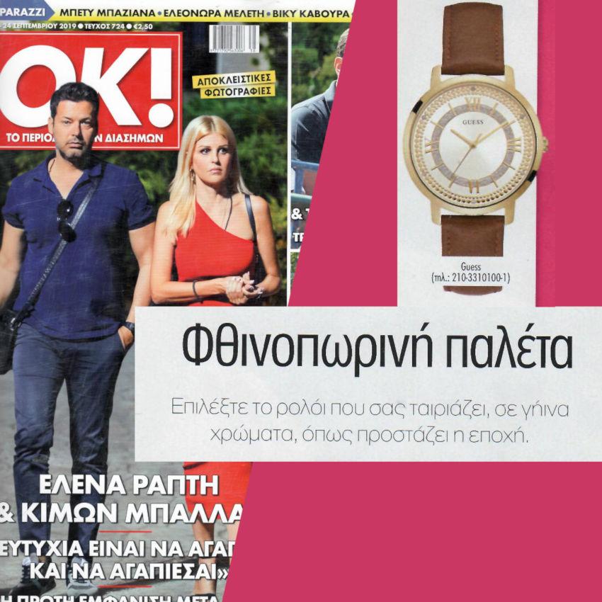 GUESS Watches @OK Σεπτέμβριος 2019 Τεύχος 724