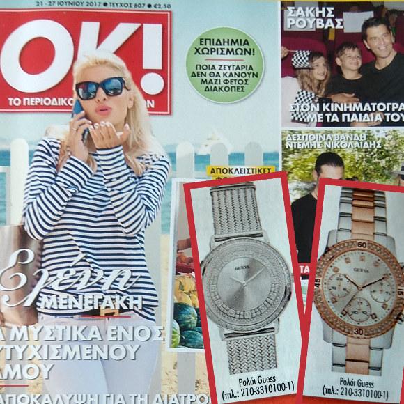GUESS Watches @Ok Ιούνιος 2017 Τεύχος 607