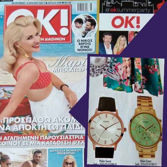 GUESS Watches @Ok Ιούνιος 2017 Τεύχος 608