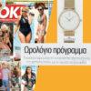 TYLOR Watches @OK Ιουνίου 2019 Τεύχος 712